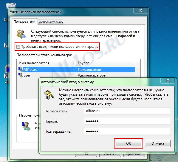 Как взломать пароль при в ходе в windows 7 k Форум для общения фотоблоге му